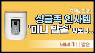 즉석밥 안녕! 싱글족 인사템 '미니 밥솥'…