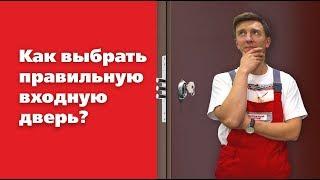 видео Выбираем входные двери для вашей квартиры: фото