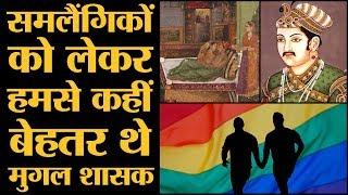मुगलों और तुर्कों में समलैंगिकता को लेकर कहीं ज़्यादा खुलापन था! | Mughal | Turk | Homosexuality