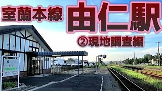 【栄光の運炭路線】室蘭本線06由仁駅②現地調査編