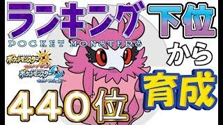 【ポケモンUSUM】ランキング下位から育成30フレフワン【440位】 thumbnail