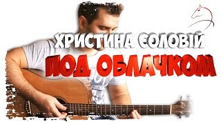 Христина Соловій Под Облачком на гітарі від MuseTANG