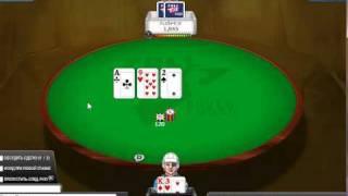Heads Up покер (НА РУССКОМ)
