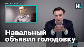 Иван Жданов: Навальный объявил голодовку