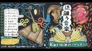 """カルマン紹介動画(What is """"Karman""""?)"""