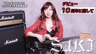昨年デビュー10周年を迎えたギタリストSAKI(Mary's Blood、NEMOPHILA、AMAHIRU)。これを記念して、ヤング・ギター3月号では彼女の巻末特集を掲載! 当ページで ...