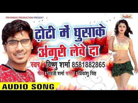 """भोजपुरी का सबसे गंदा गाना - ढोढ़ी में घुसाके लेवे द - #Vishnu Sharma""""Angputra"""" - Hot Song 2018"""