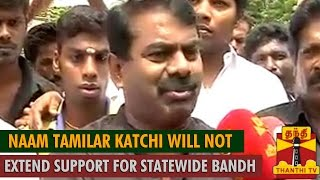 Naam Tamilar Katchi will not Extend our Support for Statewide Bandh : Seeman spl video news 03-08-2015 Thanthi Tv news online