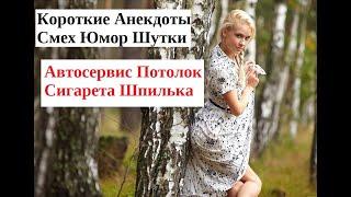 Лучшие короткие анекдоты Автосервис потлок сигарета шкильки Юмор Приколы