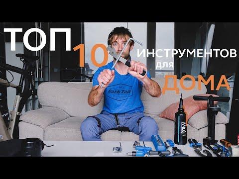 ТОП 10 велоинструментов для домашней мастерской