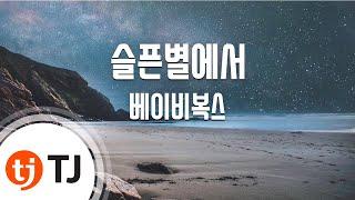 [TJ노래방] 슬픈별에서 - 베이비복스(Baby V.O.X) / TJ Karaoke