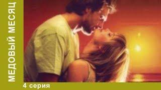 Медовый месяц. 4 серия. Мелодрама. Сериал