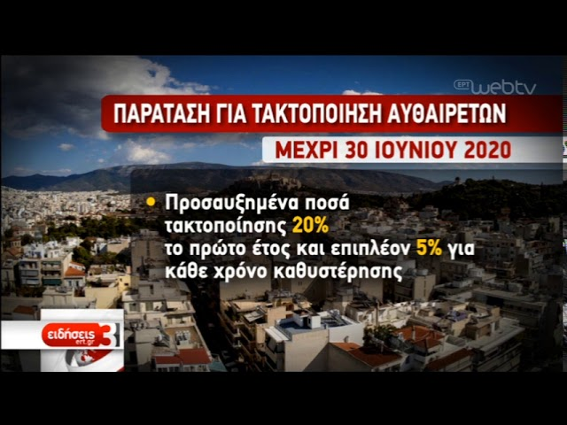 <span class='as_h2'><a href='https://webtv.eklogika.gr/paratasi-taktopoiisis-aythaireton-21-11-2019-ert' target='_blank' title='Παράταση τακτοποίησης αυθαιρέτων | 21/11/2019 | ΕΡΤ'>Παράταση τακτοποίησης αυθαιρέτων | 21/11/2019 | ΕΡΤ</a></span>