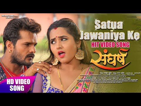 SATUA JAWANIYA KE | KHESARI LAL YADAV, KAJAL RAGHWANI | NITU SHREE | HD VIDEO | SANGHARSH