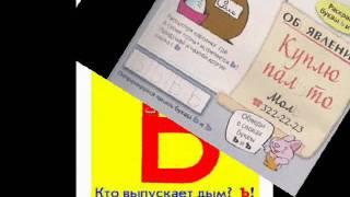 Ъ и Ь - музыкальный букварь Железновых.wmv(логопедический клип., 2011-10-10T21:38:44.000Z)