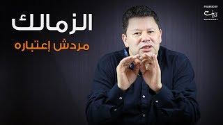 رضا عبد العال| الزمالك مردش إعتباره !