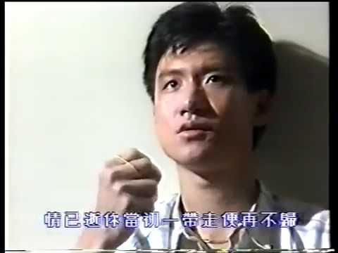 張學友Jacky Cheung - 情 已 逝 (Ching Yi Sai)1985