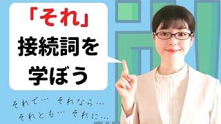 【日本語会話】「それ」を使った6つの接続詞の違いを覚えよう!
