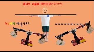 《갓김치 YouTube》레고로 양팔 저울 만들기!!