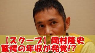 毎日のようにテレビに出ている岡村隆ですが、 その年収はどのくらいだっ...