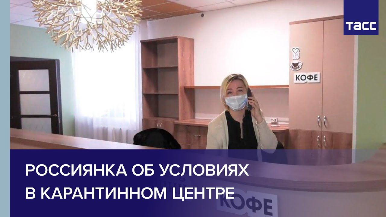 Россиянка об условиях в карантинном центре