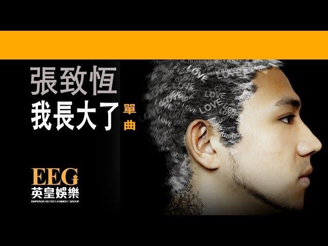張致恒 Steven Cheung《我長大了》[Lyrics MV]