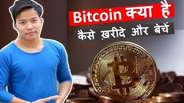 What is Bitcoin in hindi ? Buy and Sell Bitcoin ? kya hai bitcoin kaise kharide aur baiche