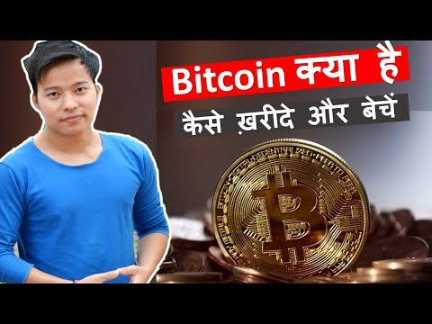 What is Bitcoin in hindi ? Buy and Sell Bitcoin ? kya hai bitcoin kaise kharide aur baiche