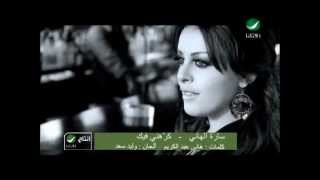 Sara Al Hani Karahni Feek ساره الهانى - كرهنى فيك