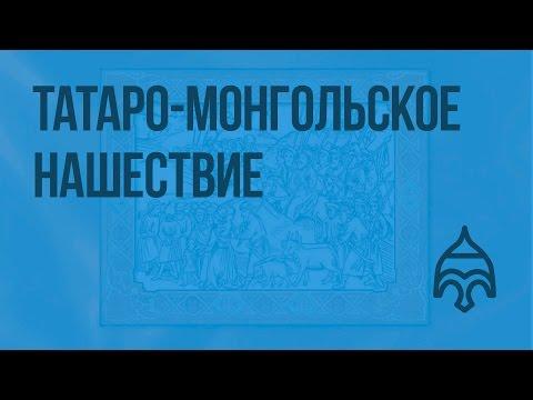 Татаро-монгольское нашествие. Видеоурок