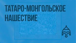 Татаро-монгольское нашествие. Видеоурок по истории России 6 класс