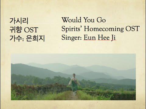 [Eng lyrics] 가시리 (귀향 OST) / Would You Go (Spirits' Homecoming OST)