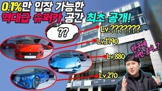 0.1%들은 어디서 차를 구입할까? 각층마다 들어갈수 있는 레벨ㄷㄷ 숨겨진 역대급 공간 최초공개!!