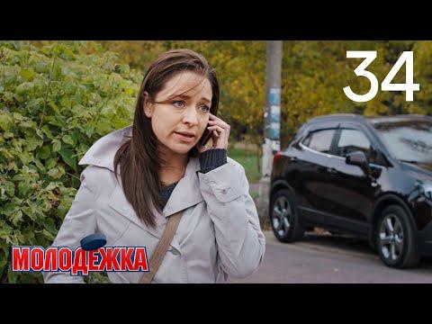 Молодежка | Сезон 2 | Серия 34