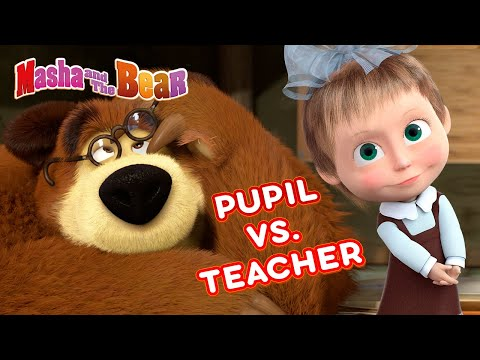 masha-and-the-bear-🧑🎓-pupil-vs.-teacher-👩🏫📚-best-episodes-collection-🎬-cartoons-for-kids