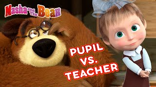 Masha and the Bear 🧑‍🎓 PUPIL VS. TEACHER 👩‍🏫📚 Best episodes collection 🎬 Cartoons for kids