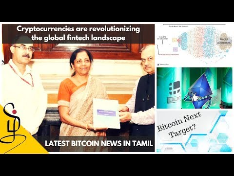 India To Accept Crypto Currencies? Latest Bitcoin News In Tamil - 94,505 BTC ?