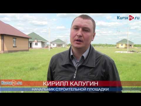 Зеленые Берега Продажа земельных участков и коттеджей в Курске