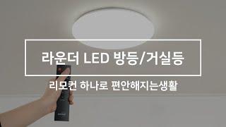 [심플하고 편리한 생활] 라운더 LED 방등 / 거실등