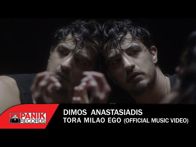 Δήμος Αναστασιάδης - Τώρα Μιλάω Εγώ - Official Music Video