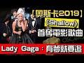 【奧斯卡2019】Lady Gaga︰有夢就要追 《Shallow》首奪電影歌曲