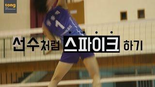 배구 스파이크 잘 하는 법_ feat. 최연소 배구 국가대표 임동혁