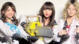 映画『血まみれスケバンチェーンソーRED』舞台挨拶が2019年2月13日に行...