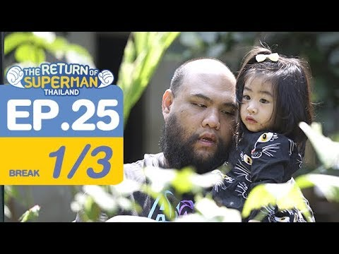 The Return of Superman Thailand - Episode 25 ออกอากาศ 16 กันยายน 2560 [1/3]