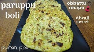 Paruppu Boli Recipe   Obbattu Recipe   Puran Poli   Sweet Poli Recipe   Easy Diwali Sweet Recipe