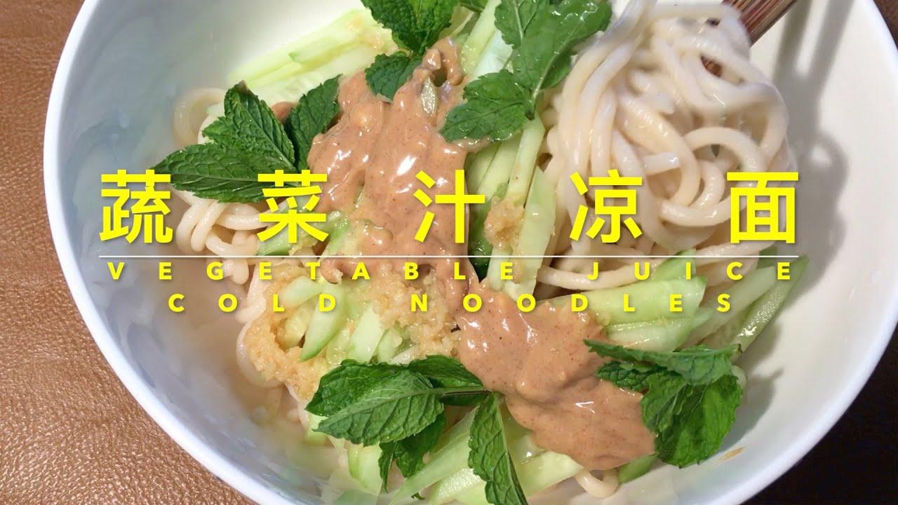 COLD NOODLES WITH VEGETABLE JUICE  蔬菜汁凉面:没想到加了这个料,比用芝麻酱拌的还香!