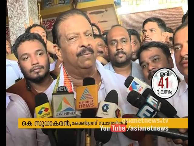 K Sudhakaran begins election campaigns in Uduma | Assembly Election 2016