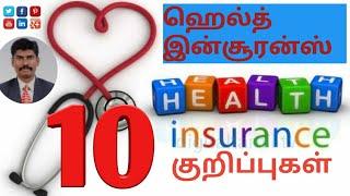 ஹெல்த் இன்சூரன்ஸ் 10 டிப்ஸ்   Health Insurance 10 Tips