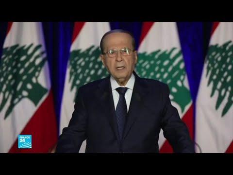 ميشال عون يتعهد بمواجهة تراكمات السياسات الاقتصادية الخاطئة في لبنان  - نشر قبل 22 ساعة