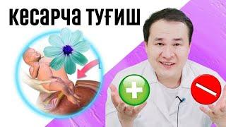 КЕСАРЧА ОПЕРАЦИЯ УСУЛИДА ТУҒИШНИ ФОЙДА ВА ЗАРАРЛАРИ ҲАҚИДА
